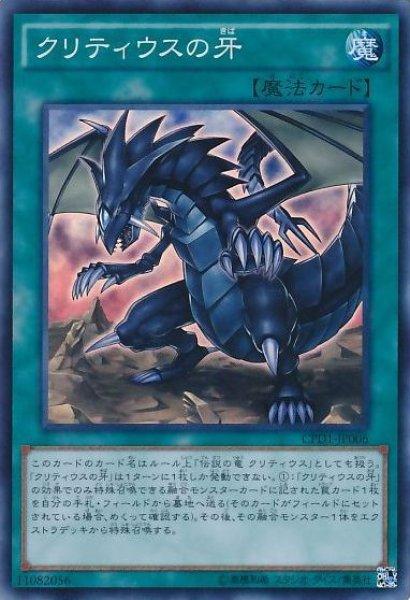 画像1: 【遊戯】クリティウスの牙【スーパー/魔法】CPD1-JP006 (1)