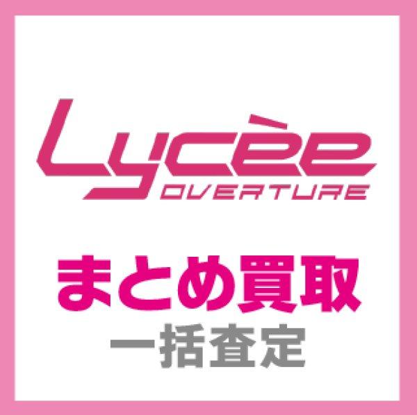 画像1: 【LO】リセオーバーチュア まとめ買取 (1)