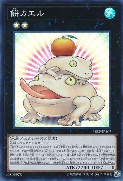 画像1: 【遊戯】餅カエル【スーパー/★2】18SP-JP407 (1)