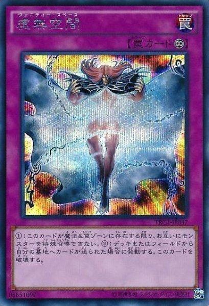 画像1: 【遊戯】虚無空間【シークレット/罠】TRC1-JP047 (1)