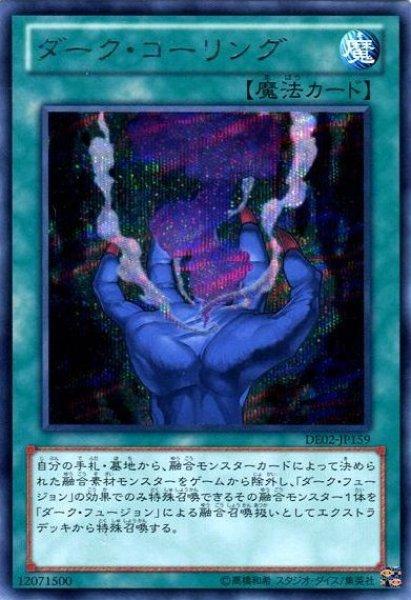 画像1: 【遊戯】ダーク・コーリング【シークレット/魔法】 (1)