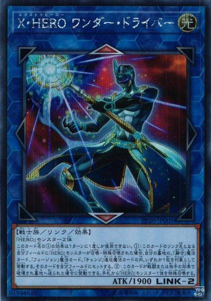画像1: 【遊戯】X・HERO ワンダー・ドライバー【シークレット/リンク-2】PP20-JP002 (1)