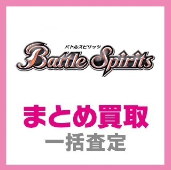 画像1: 【BS】バトルスピリッツ まとめ買取 (1)