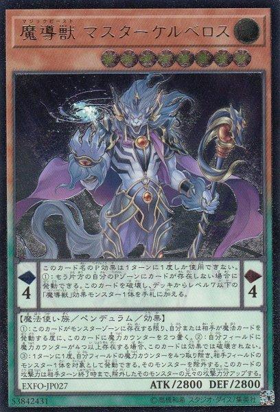 画像1: 【遊戯】魔導獣 マスターケルベロス【アルティメット/ペンデュラム】EXFO-JP027 (1)