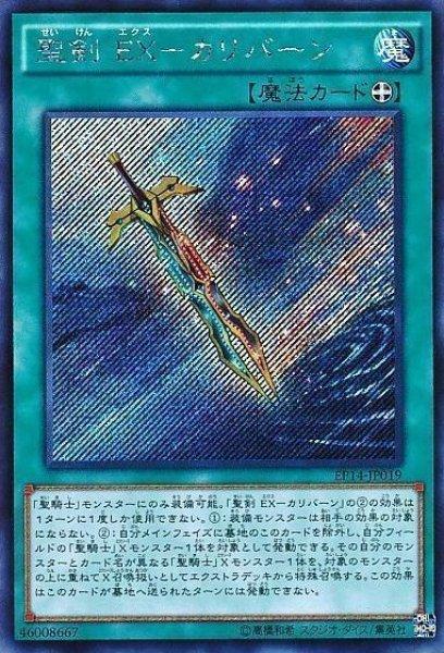 画像1: 【遊戯】聖剣EX-カリバーン【シークレット/魔法】EP14-JP019 (1)