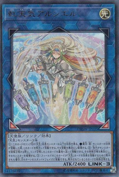 画像1: 【遊戯】虹天気アルシエル【ウルトラ/リンク-3】DBSW-JP035 (1)
