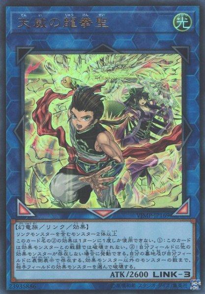 画像1: 【遊戯】天威の龍拳聖【ウルトラ/リンク-3】VJMP-JP169 (1)
