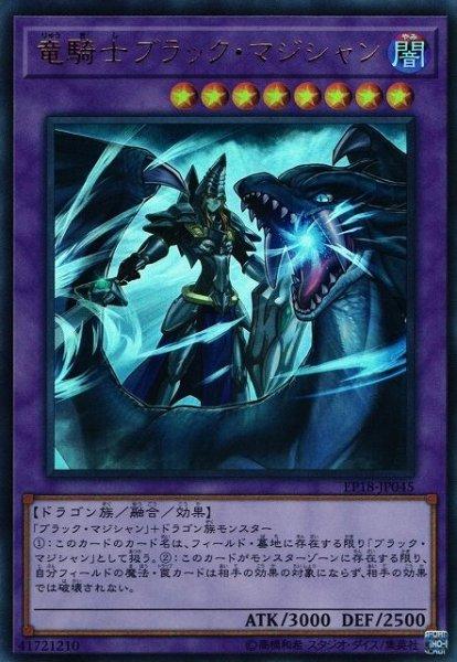 画像1: 【遊戯】竜騎士ブラック・マジシャン【ウルトラ/融合】EP18-JP045 (1)