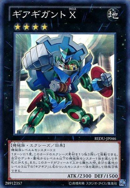 画像1: 【遊戯】ギアギガントX【スーパー/★4】REDU-JP046 (1)