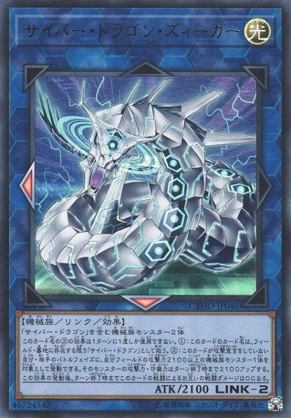 画像1: 【遊戯】サイバー・ドラゴン・ズィーガー【ウルトラ/リンク-2】CYHO-JP046 (1)