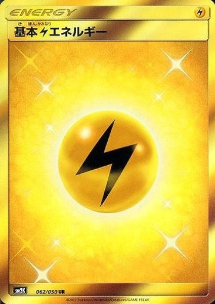 ポケカ 基本 エネルギー