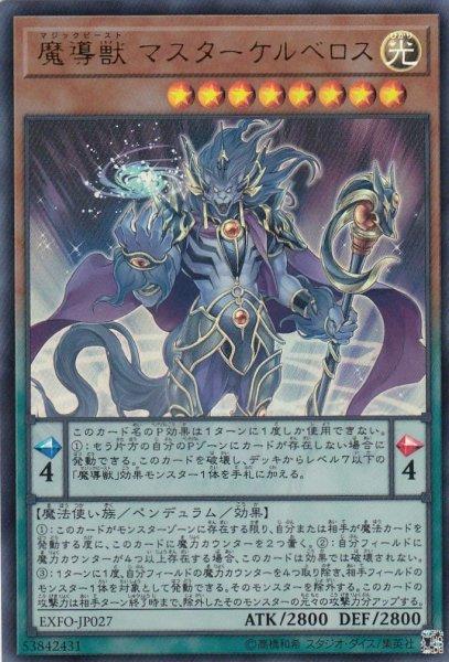 画像1: 【遊戯】魔導獣 マスターケルベロス【ウルトラ/ペンデュラム】EXFO-JP027 (1)