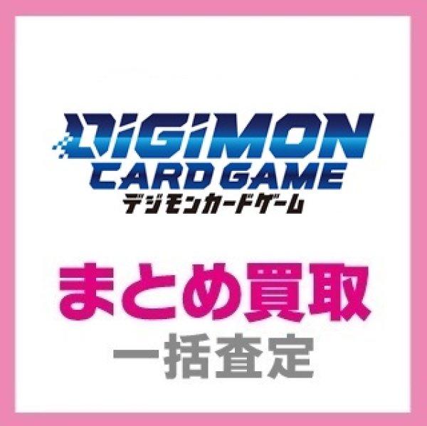 画像1: 【DIG】デジモンカードゲーム まとめ買取 (1)