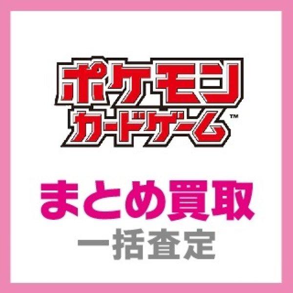 画像1: 【ポケカ】ポケモンカード まとめ買取 (1)