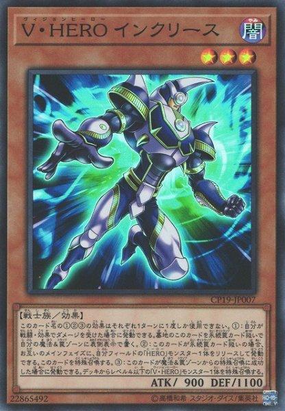 画像1: 【遊戯】V・HERO インクリース【スーパー/効果】CP19-JP007 (1)