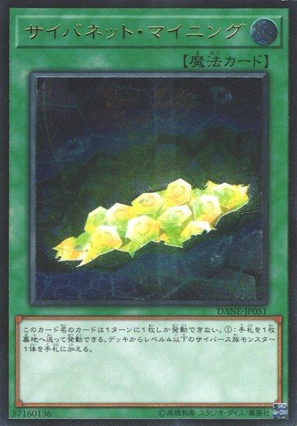 画像1: 【遊戯】サイバネット・マイニング【アルティメット/魔法】DANE-JP051 (1)