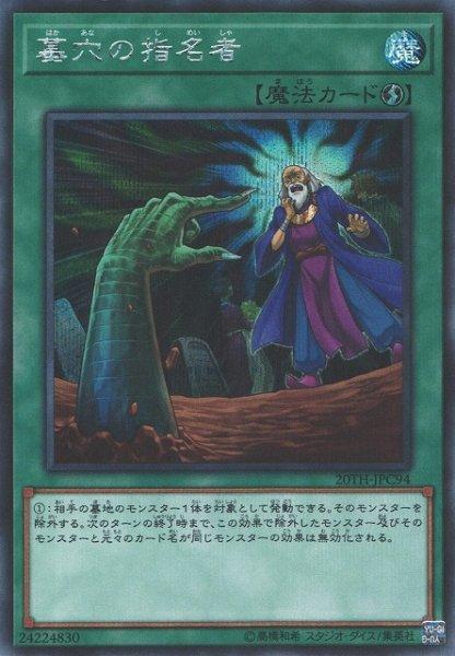 画像1: 【遊戯】墓穴の指名者【シークレット/魔法】20TH-JPC94 (1)