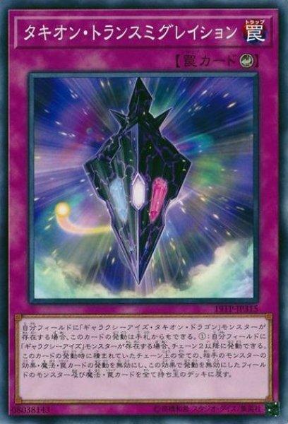画像1: 【遊戯】タキオン・トランスミグレイション【ノーマル/罠】19TP-JP315 (1)