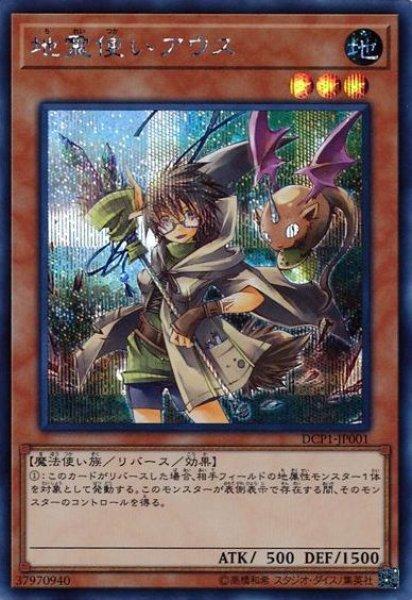 画像1: 【遊戯】地霊使いアウス【シークレット/効果】DCP1-JP001 (1)