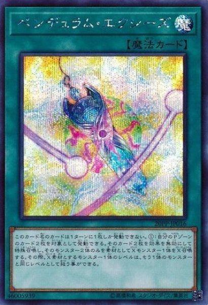 画像1: 【遊戯】ペンデュラム・エクシーズ【シークレット/魔法】20PP-JP016 (1)