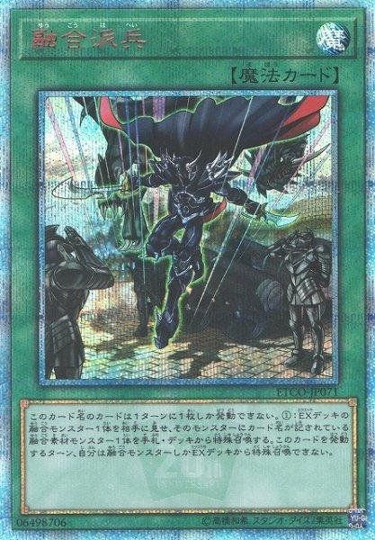 画像1: 【遊戯】融合派兵【20thシークレット/魔法】ETCO-JP071 (1)