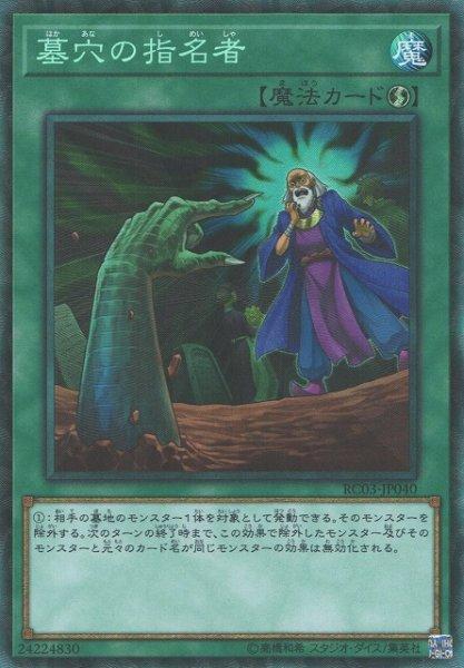 画像1: 【遊戯】墓穴の指名者【コレクターズ/魔法】RC03-JP040 (1)