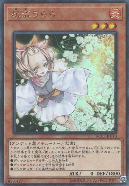 画像1: 【遊戯】灰流うらら【ウルトラ/効果】RC03-JP010 (1)