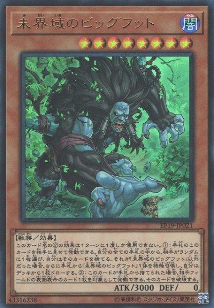 画像1: 【遊戯】未界域のビッグフット【ウルトラ/効果】EP19-JP021 (1)