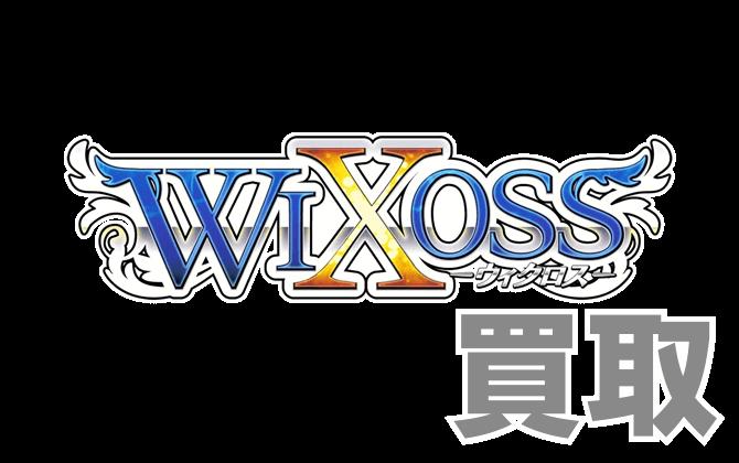 ウィクロス WIXOSS