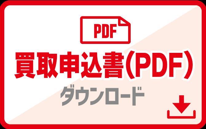 買取申込書PDFダウンロード