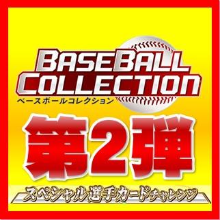ベースボールコレクション スペシャル選手チャレンジ2弾