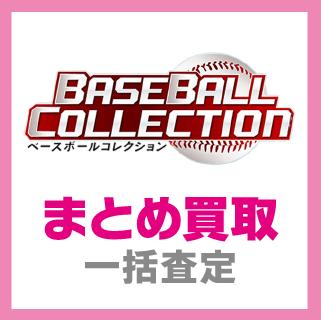 ベースボールコレクション まとめて買取
