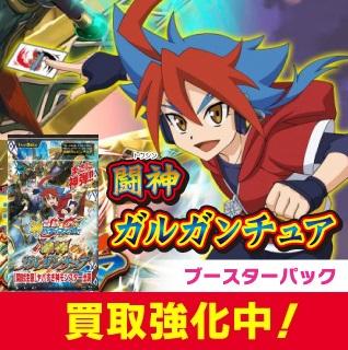 神バディファイトブースター第1弾「闘神ガルガンチュア」