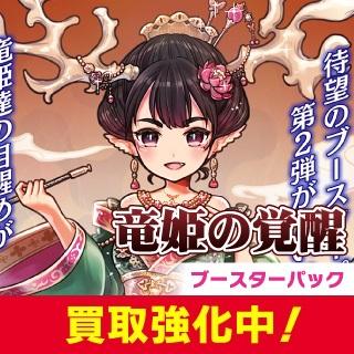 第2弾「竜姫の覚醒」