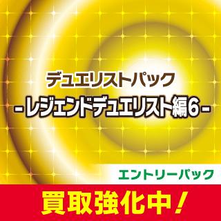 デュエリストパック -レジェンドデュエリスト編6-