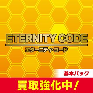エターニティ・コード