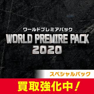 ワールドプレミアパック2020