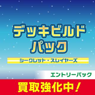 デッキビルドパック シークレット・スレイヤーズ