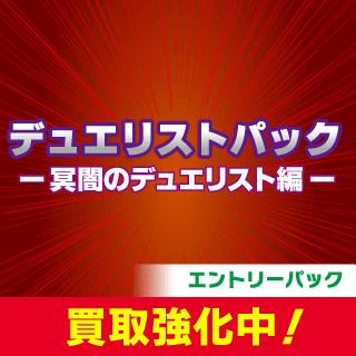 デュエリストパック -冥闇のデュエリスト編-