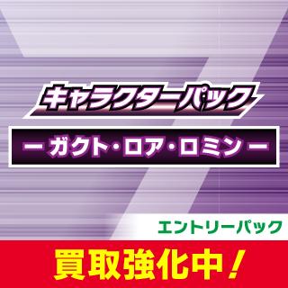キャラクターパック -ガクト・ロア・ロミン-
