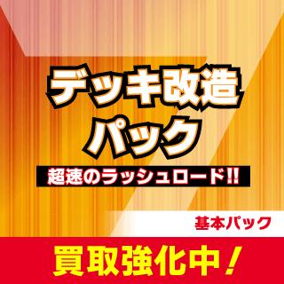 デッキ改造パック 超速のラッシュロード!!